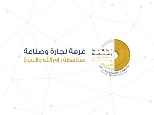 Chamber of Commerce & Industry – غرفة التجارة و الصناعة