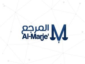 Al-Marje'