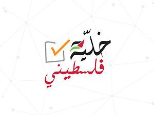 Khaleeh Falastini