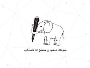 Sufyan Musleh